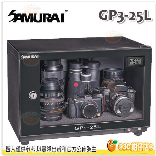 SAMURAI 新武士 GP3-25L 電子防潮箱 經典 LCD 乾燥箱 節電 除濕 25公升 5年保固