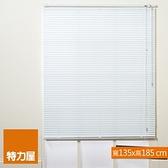 特力屋 鋁百葉窗 白色 寬135x高185cm