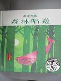 【書寶二手書T9/繪本_EPJ】森林唱遊_幾米