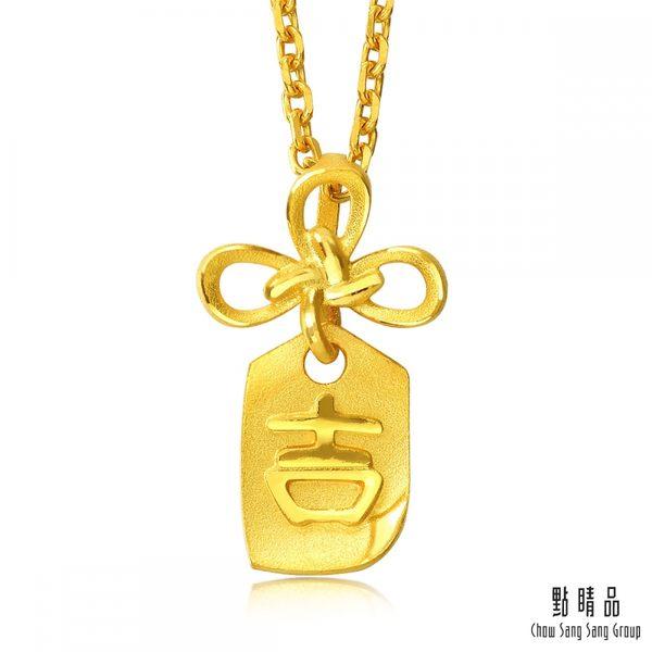 如意吉祥符 黃金吊墜