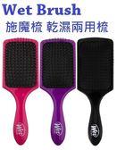 【彤彤小舖】Wet Brush 施魔梳 去結梳 乾濕兩用梳 護髮梳 方形梳 原裝包裝