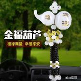 汽車掛件葫蘆保平安符后視鏡車內吊飾女車載飾品『miss洛羽』 JL2325