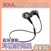 美國 SOUL RUN FREE PRO 藍牙運動耳機 風暴黑,運動防水緊貼耳朵設計,8小時音樂播放,分期0利率