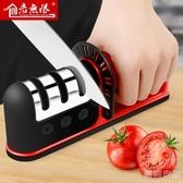 家用快速磨刀器定角磨刀石神器棒廚房菜刀多功能小工具  優尚良品