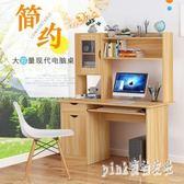 電腦桌臺式家用書桌簡約多功能桌子臥室寫字桌經濟型省空間學習桌 js12165『Pink領袖衣社』