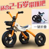 兒童自行車 兒童三輪車折疊童車寶寶腳踏車輕便2-6歲大號小孩自行車1-3歲幼童LD