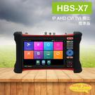HBS-X7 7吋 800萬 觸控式 標準版 工程寶 監視器測試 IP AHD CVI TVI 類比