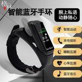 智能手環藍牙耳機二合一可通話手腕帶分離式男女運動手錶 【格林世家】
