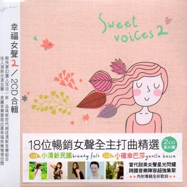 停看聽音響唱片】【CD】幸福女聲2