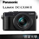 Panasonic LX100 M2 II 二代 台灣總代理公司貨 9/30前登錄送原電+32G記憶卡 德寶光學