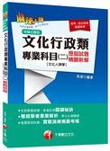 (二手書)文化行政類專業科目(二)歷屆試題精闢新解【文化人類學】