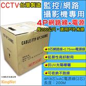 【台灣安防】監視器 台灣製造 4P+電源線 高密度 200米 網路線 監控主機 攝影機 純銅 監控 佈線