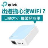 【辦公出遊款】TP-LINK TL-WR802N(US) 300Mbps 無線N迷你路由器