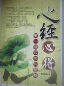【書寶二手書T7/宗教_NGT】心經心得-有一種快樂叫覺悟_曾琦雲