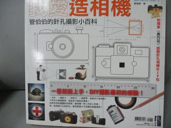 【書寶二手書T1/攝影_GMS】我愛造相機_原價360_管伯伯