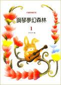 【小麥老師 樂器館】 鋼琴夢幻森林 第1冊-拜爾初級程度【E195】