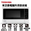 『TOSHIBA』☆東芝 25L 11段火力900W微電腦微波爐 ER-SS25  *免運費*