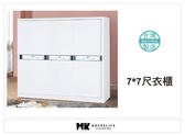 【MK億騰傢俱】AS140-01海浪花純白7*7尺衣櫃