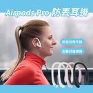 Airpods Pro 防丟耳掛Appl...