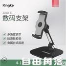 韓國Ringke iPad支架手機平板電腦通用桌面直播支撐架switch  自由角落