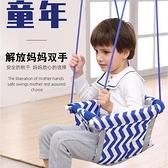 兒童室內家用秋千戶外庭院蕩秋千嬰兒吊籃椅子便攜式帆布秋千室外 阿卡娜