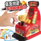 手指拳擊機 拳王比賽 WS5368(附電...