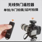 JY-120N1尼康單反無線快門線D800 D810 D300 D700相機遙控器  時尚教主