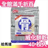 【小福部屋】日本 哈馬達 骨 威化餅乾 40枚入 原味 熱銷 人氣 零食 餅乾 (2包入)【新品上架】