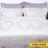 HOLA 雅典木棉絲緹花床被組 雙人