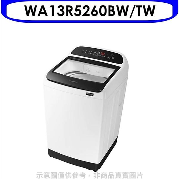三星【WA13R5260BW/TW】13公斤洗衣機亮麗白 優質家電
