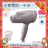 【一期一會】【現貨】日本 Panasonic 國際牌EH-CNA9A 限定色 CNA9A-MS 灰雲紫 奈米水離子吹風機