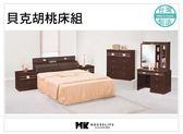 【MK億騰傢俱】AS130-2A貝克胡桃色四件組(含床頭、床邊櫃單只、四斗櫃、鏡台)