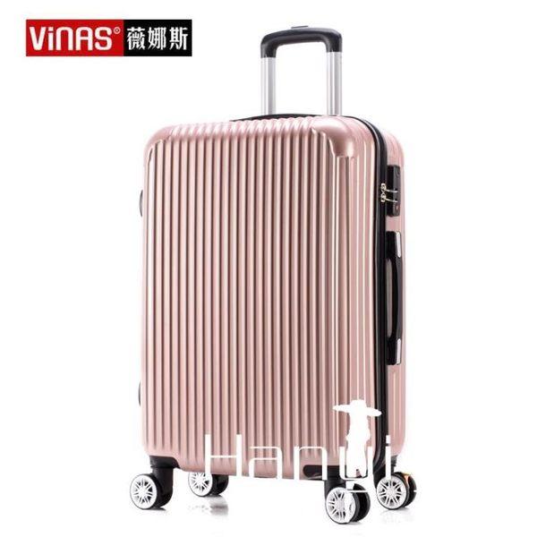 薇娜斯行李箱女萬向輪旅行箱20寸登機箱男24寸26學生皮箱子拉桿箱 衣涵閣.