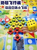 大型飛行棋地毯超大號兒童棋類益智小學生棋牌游戲棋玩 『新年禮物』YJT