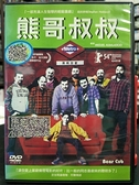 挖寶二手片-0B02-617-正版DVD-電影【熊哥叔叔】-蒙特婁世界影展最佳歐洲影片(直購價)
