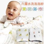 Muslin Tree 寶寶被 包巾 六層紗 保暖新生兒 多功能寶寶泡泡紗布毯  新生兒被 毯子 幼兒園 【JA0066】