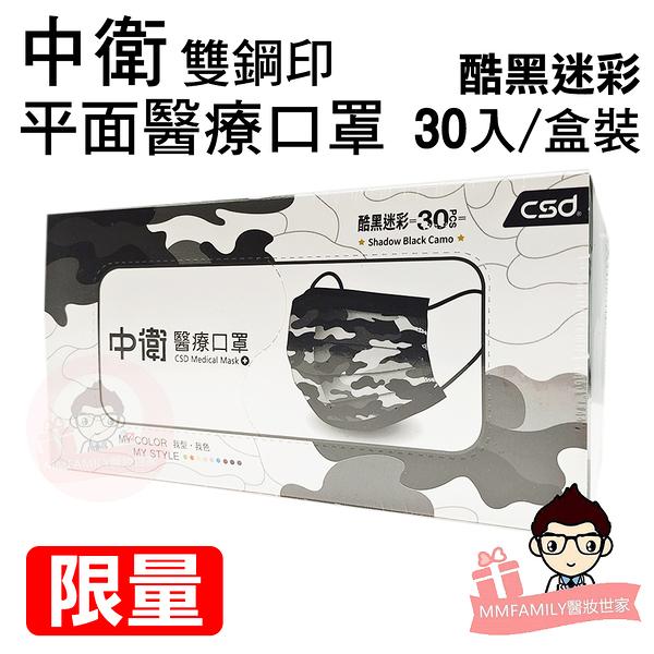 【單盒價,限購2盒可混搭】CSD 中衛 雙鋼印醫療口罩 30入/盒裝【醫妝世家】中衛口罩