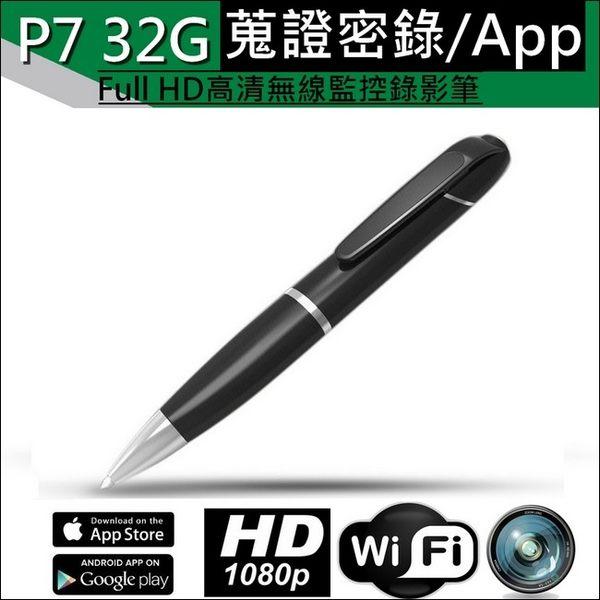 【雙11送出國必備旅行充】VITAS P7插卡式1080P WIFI手機監控錄影筆~附32G卡