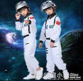 宇航員服裝女太空連身衣服聖誕節航天員兒童錶演走秀飛行員演出男 格蘭小舖