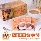 【良品出清】大禾金 人蔘風味 白咖啡 15gX18包/盒 有效期限2018/11/02