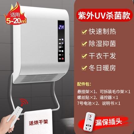 浴室取暖器家用衛生間速熱省電防水洗澡間用小型壁掛式熱風暖風機 夢幻小鎮