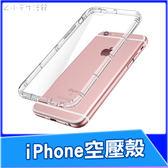 快速出貨 空壓殼 iPhone ixs Max ixr ix i8 i7 i6 Plus i5 5s 5c 保護殼 手機殼 背蓋 透明殼 防摔殼 氣囊殼