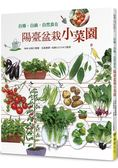 陽臺盆栽小菜園:自種?自摘? 自然食在