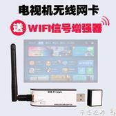 車載MP3智慧網絡電視無線網卡 WIFI接收器USB 適用TCL長虹創維海信爾康佳 芊墨左岸