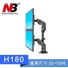 NB H180 電腦雙螢幕桌架 22-32吋液晶電視雙螢幕壁 桌上型氣壓式螢幕架