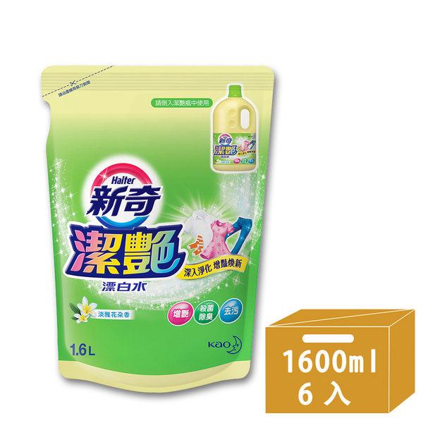 新奇 潔豔新型漂白水 淡雅花朵香 補充包 (1600mlx6入) 箱購│飲食生活家