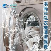 夏季限定【好師傅居家清潔】滾筒式洗衣機清潔保養