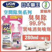 *KING WANG*日本LION獅王-空間除臭系列《臭臭除-99.9%異味消臭噴劑-補充包》-愛貓用280ML