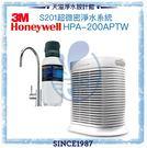 【3M x Honeywell】S201超微密淨水器【贈安裝及前置】+ 抗敏空氣清淨機 HPA-200APTW【8-16坪】