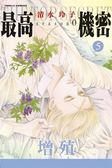 (二手書)最高機密 season 0(5)